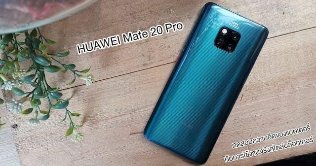 - หนึ่งวันกับ HUAWEI Mate 20 Pro ในไลฟ์สไตล์แบบฉบับบล็อกเกอร์สายเทคโนโลยี