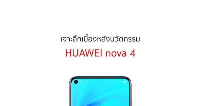 - nova4 - เจาะลึก HUAWEI nova 4 กับเบื้องหลัง Punch Display และประเด็นน่าสนใจ