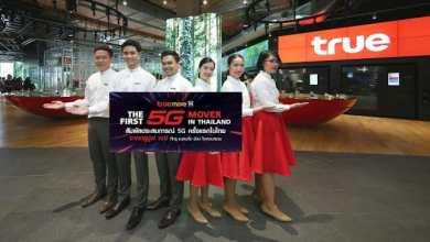 "- Truemove H ให้คนไทยสัมผัส 5G เต็มรูปแบบครั้งแรกในไทย ""TrueMove H 5G Digital Thailand: The 1st Showcase"" 14 ธันวาคม 2561 – 31 มกราคม 2562 ที่ทรู แบรนดิ้ง ช้อป ไอคอนสยาม"