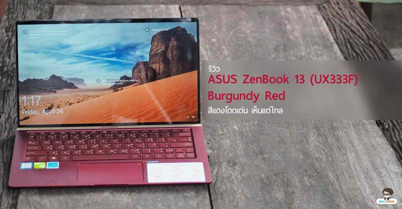 โน๊ตบุ้ค - BACcover 21 - รีวิว ASUS ZenBook 13 (UX333F) Burgundy Red สีแดงโดดเด่น เห็นแต่ไกล