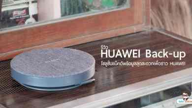 - รีวิว HUAWEI Back-up โซลูชั่นแบ็คอัพข้อมูลสุดสะดวกเพื่อชาว HUAWEI