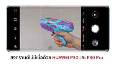 huawei p30 - HUAWEIP30Pro - สงกรานต์ไม่มีเบื่อด้วย HUAWEI P30 และ P30 Pro
