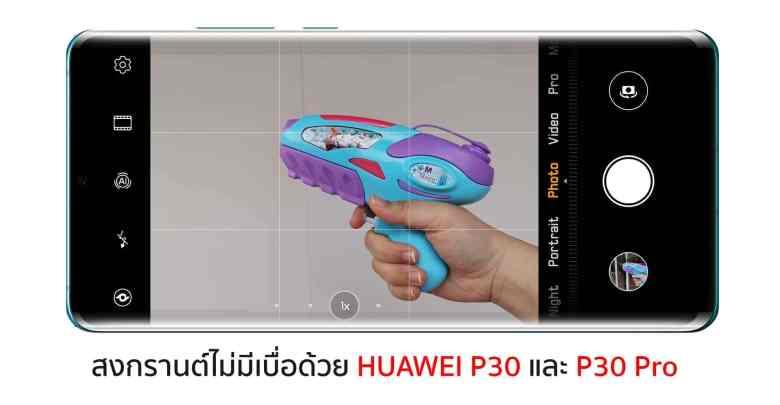 huawei p30 - สงกรานต์ไม่มีเบื่อด้วย HUAWEI P30 และ P30 Pro