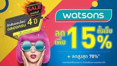 - ฉลอง WATSONS Online ครบรอบ 4 ปี รับส่วนลดพิเศษสูงสุด 70%
