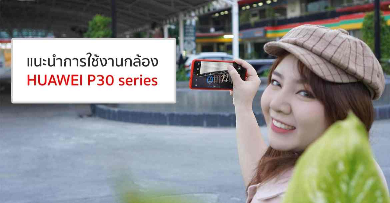 huawei p30 - huaweip30tutorial - แนะนำการใช้งานกล้อง HUAWEI P30 series