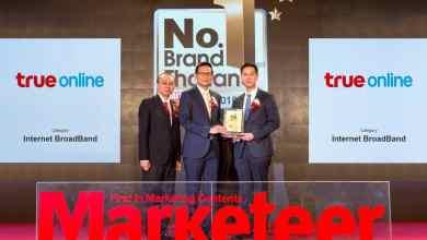 ทรูออนไลน์ รับรางวัล No.1 Brand Thailand 2018-2019 - ทรูออนไลน์ รับรางวัล No.1 Brand Thailand 2018-2019