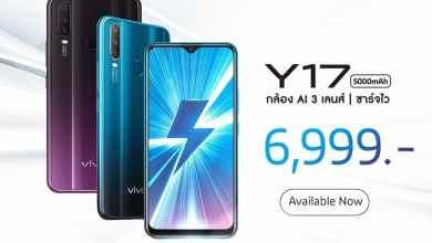 Vivo Y17 เปิดวางจำหน่ายอย่างเป็นทางการแล้ว - Vivo Y17 เปิดวางจำหน่ายอย่างเป็นทางการแล้ว