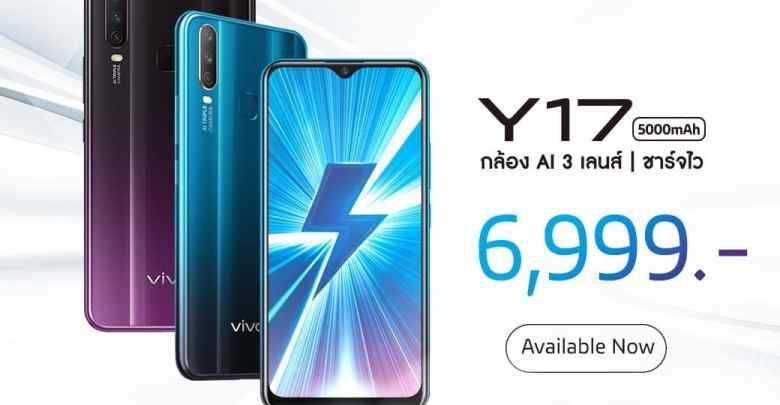 Vivo Y17 เปิดวางจำหน่ายอย่างเป็นทางการแล้ว - 5172019 190517 0001 - Vivo Y17 เปิดวางจำหน่ายอย่างเป็นทางการแล้ว