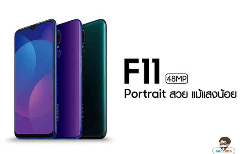 - ใหม่ล่าสุด! OPPO F11 สมาร์ทโฟนสเปคแรงราคาเบาเพียง! 8,990 บาท