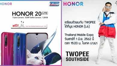 HONOR จัดโปรลดราคาสมาร์ทโฟนหลากหลายรุ่น พร้อมมินิคอนเสิร์ต โต้ง Twopee ในงาน TME2019 - HONOR จัดโปรลดราคาสมาร์ทโฟนหลากหลายรุ่น พร้อมมินิคอนเสิร์ต โต้ง Twopee ในงาน TME2019