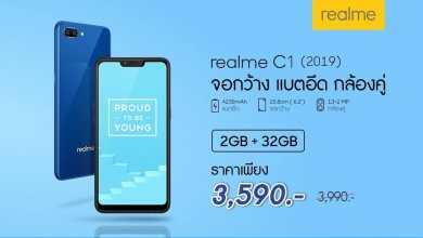 - New Price Banner - ลดราคา realme C1 (2019) เหลือเพียง 3590 บาท เริ่ม 23 พ.ค. นี้