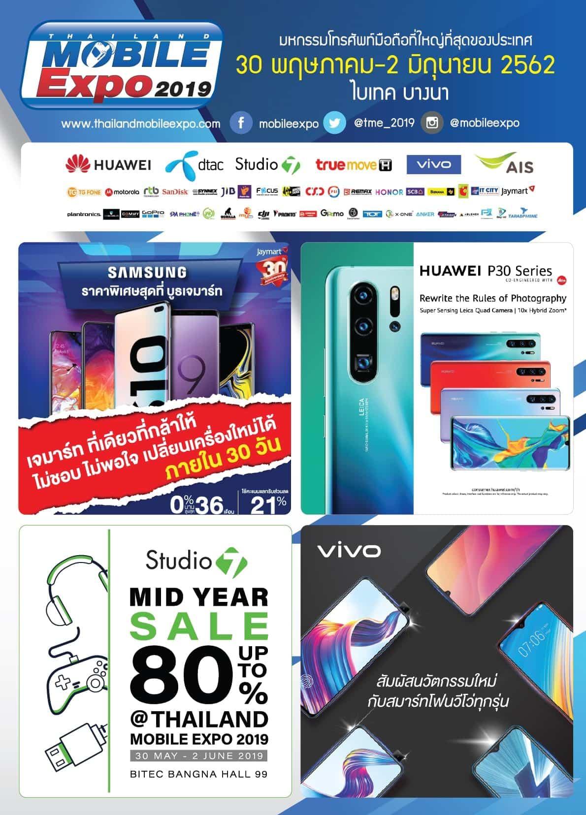 รวมโปรโมชั่น Thailand Mobile Expo 2019 วันที่ 30 พ.ค. - 2 มิ.ย. 2562 2