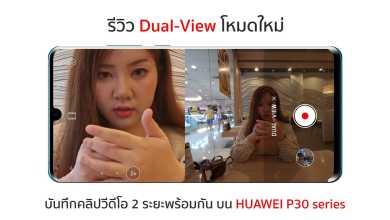 - dual view - รีวิวโหมดใหม่ใช้จริงกับ Dual-View ถ่ายวีดีโอ 2 กล้องพร้อมกันบน HUAWEI P30 series