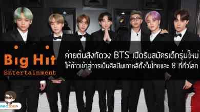 - gdfg - ค่ายต้นสังกัดวง BTS เปิดรับสมัครเด็กรุ่นใหม่ ให้ก้าวเข้าสู่การเป็นศิลปินเกาหลีทั้งในไทยและ 8 ที่ทั่วโลก