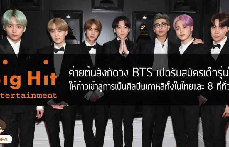 - ค่ายต้นสังกัดวง BTS เปิดรับสมัครเด็กรุ่นใหม่ ให้ก้าวเข้าสู่การเป็นศิลปินเกาหลีทั้งในไทยและ 8 ที่ทั่วโลก