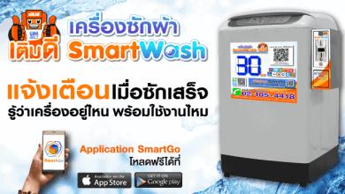 """Media Center จับมือ Samsung และบ้านหยอดเหรียญ เผยโฉม """"Smart Wash"""" เครื่องซักผ้าหยอดเหรียญ QR Payment - Media Center จับมือ Samsung และบ้านหยอดเหรียญ เผยโฉม """"Smart Wash"""" เครื่องซักผ้าหยอดเหรียญ QR Payment"""