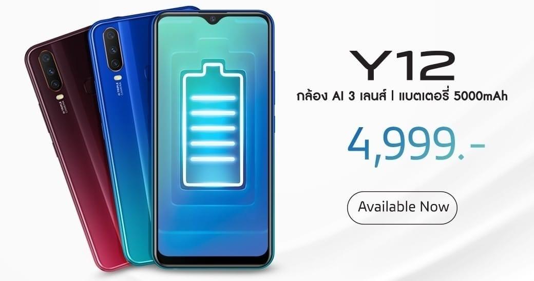 vivo y12 - วางจำหน่ายแล้ว Vivo Y12 น้องเล็ก 3 กล้อง แบต 5,000 mAh ในราคา 4,999.-