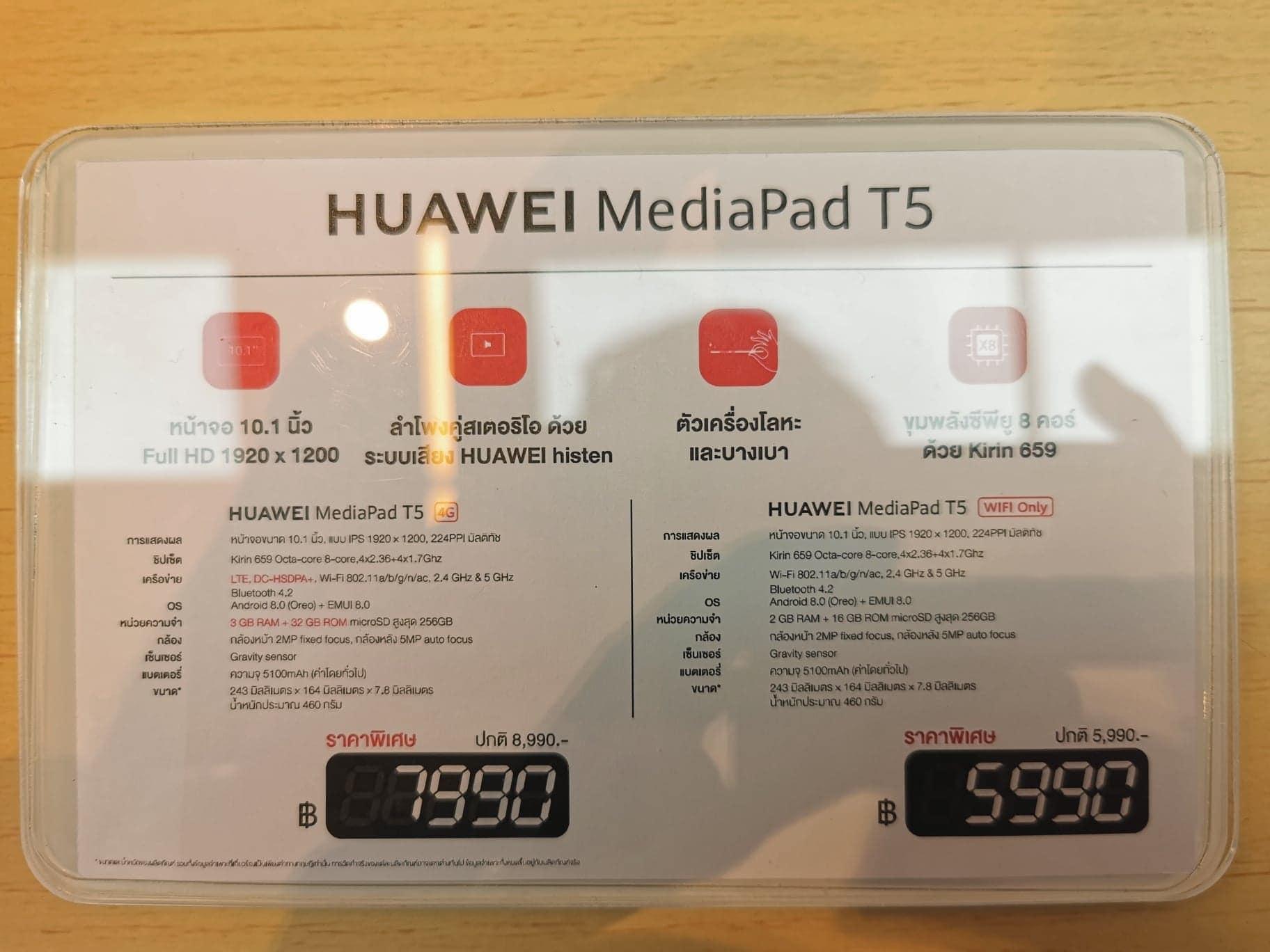 พาไปดูโปรโมชั่นสัปดาห์ที่ 2 กับแคมเปญ HUAWEI Grand Sale 2019 รับสิทธิ์ 3 ต่อ มือถือและแท็บเล็ตรุ่นดัง 6