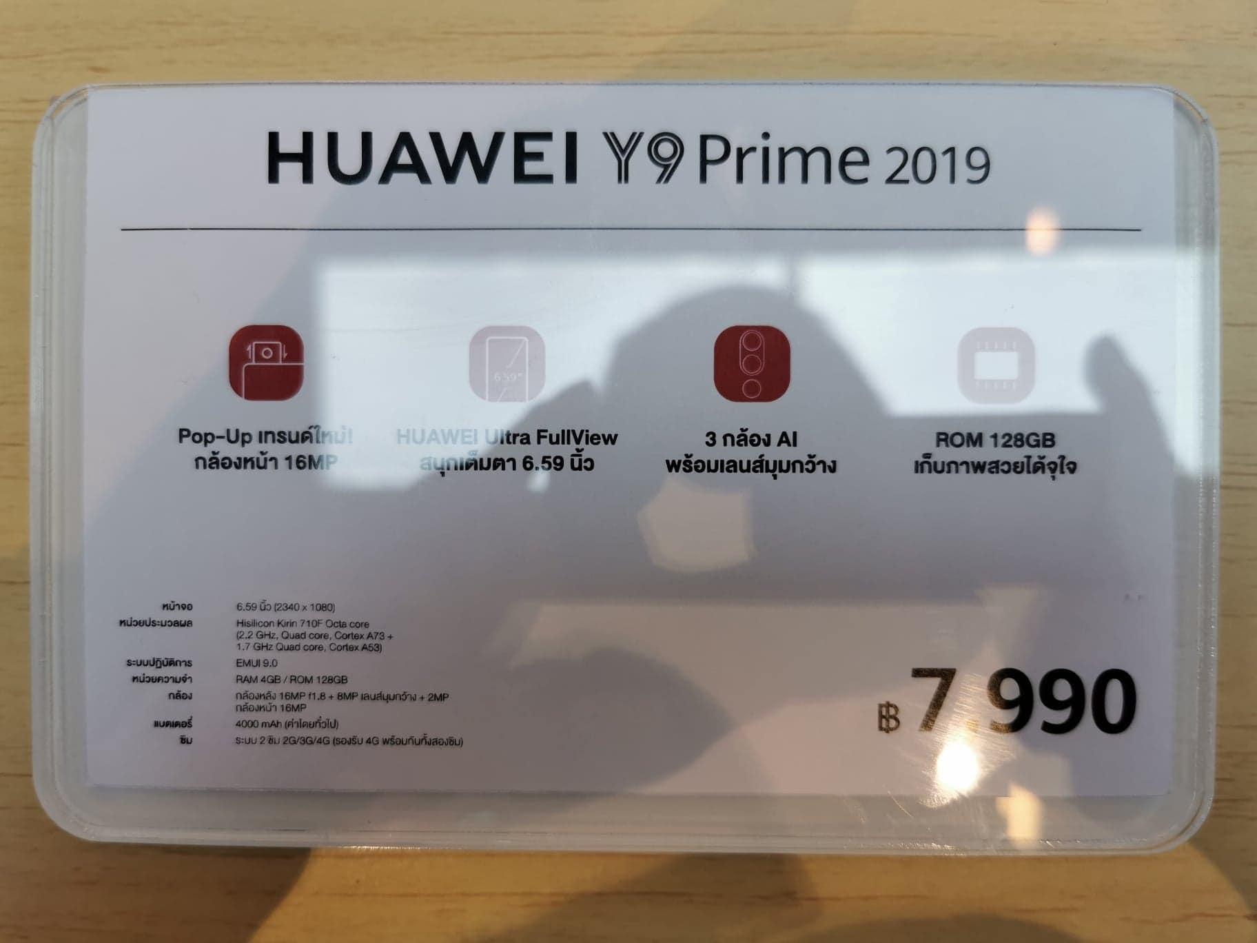 พาไปดูโปรโมชั่นสัปดาห์ที่ 2 กับแคมเปญ HUAWEI Grand Sale 2019 รับสิทธิ์ 3 ต่อ มือถือและแท็บเล็ตรุ่นดัง 3