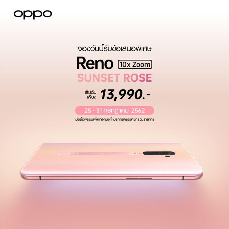 - OPPO เปิดตัว Reno Series สีใหม่ Sunset Rose หวานหยด ราคาติดโปรเริ่มต้น 13,900 พร้อมโปรเก่าแลกใหม่สำหรับรุ่นที่ร่วมรายการ
