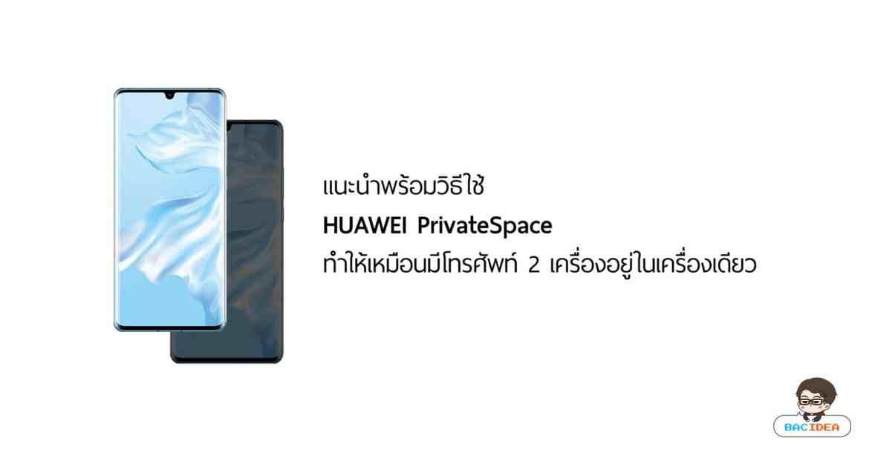 แนะนำพร้อมวิธีใช้ HUAWEI PrivateSpace ทำให้เหมือนมีโทรศัพท์ 2 เครื่องอยู่ในเครื่องเดียว - แนะนำพร้อมวิธีใช้ HUAWEI PrivateSpace ทำให้เหมือนมีโทรศัพท์ 2 เครื่องอยู่ในเครื่องเดียว