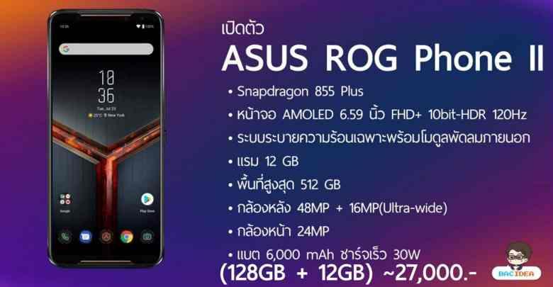เปิดตัว ASUS ROG Phone II สเปกระดับท็อปจุใจคอเกม พร้อมจอ AMOLED 120 Hz HDR - เปิดตัว ASUS ROG Phone II สเปกระดับท็อปจุใจคอเกม พร้อมจอ AMOLED 120 Hz HDR