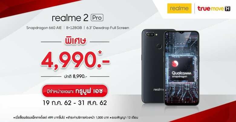 - realme ร่วมมือกับ Truemove H ปรับราคา realme 2 Pro เหลือ 7,990 บาท