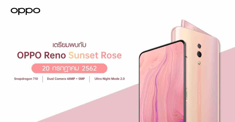 OPPO Reno Sunset Rose วางจำหน่าย 20 กรกฎาคมนี้ เพียง 16,990 บาทเท่านั้น - OPPO Reno Sunset Rose วางจำหน่าย 20 กรกฎาคมนี้ เพียง 16,990 บาทเท่านั้น