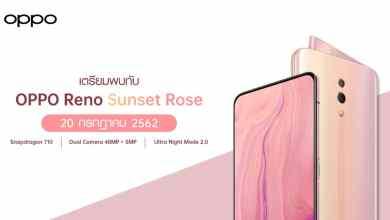 - OPPO Reno Sunset Rose วางจำหน่าย 20 กรกฎาคมนี้ เพียง 16,990 บาทเท่านั้น