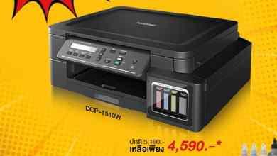 - Brother จัดโปรสุดคุ้ม ให้คุณเป็นเจ้าของเครื่องพิมพ์มัลติฟังก์ชั่นอิงค์เจ็ทรุ่น DCP-T510W ในราคาพิเศษ