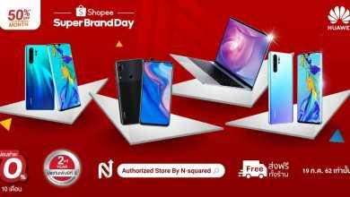 - NSquared จัดโปร Huawei Super Brand Day ลดราคาทุกชิ้นตั้งแต่อุปกรณ์เสริมยันโน้ตบุ๊ก