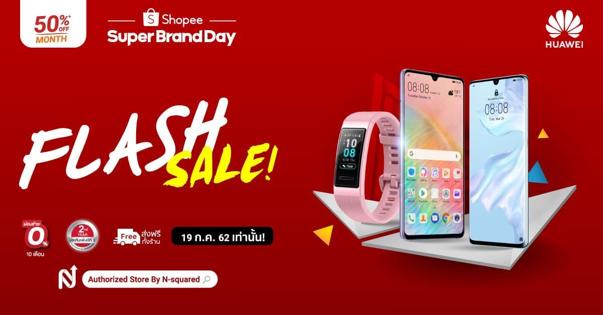 NSquared จัดโปร Huawei Super Brand Day ลดราคาทุกชิ้นตั้งแต่อุปกรณ์เสริมยันโน้ตบุ๊ก 3