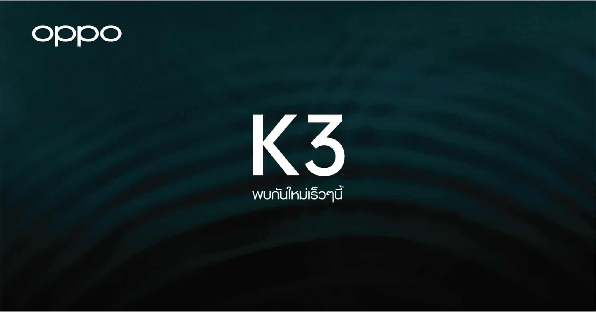 ยืนยัน OPPO K3 น้องเล็กสเปกโหด เข้าไทยแน่นอน - ยืนยัน OPPO K3 น้องเล็กสเปกโหด เข้าไทยแน่นอน