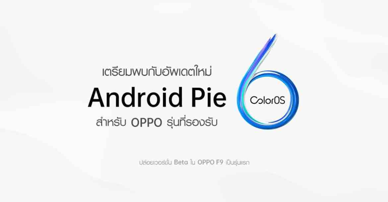 ไม่แพแล้วจ้า OPPO เตรียมปล่อย ColorOS 6 Beta พื้นฐานบน Android 9 ให้ F9, Find X และรุ่นอื่นๆ ในอนาคต - ไม่แพแล้วจ้า OPPO เตรียมปล่อย ColorOS 6 Beta พื้นฐานบน Android 9 ให้ F9, Find X และรุ่นอื่นๆ ในอนาคต