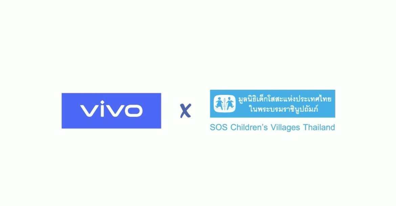 มูลนิธิเด็กโสสะแห่งประเทศไทย ในพระบรมราชินูปถัมภ์ - Vivo จัดกิจกรรม CSR กับมูลนิธิเด็กโสสะแห่งประเทศไทย ในพระบรมราชินูปถัมภ์