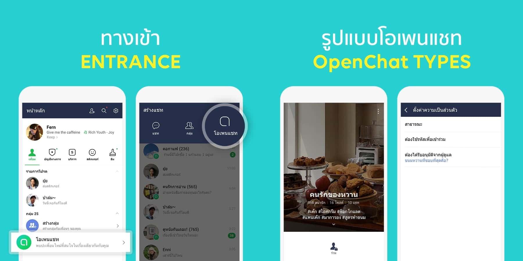 LINE Square ปรับโฉมใหม่เป็น LINE OpenChat มีอะไรเปลี่ยนแปลงบ้าง 2