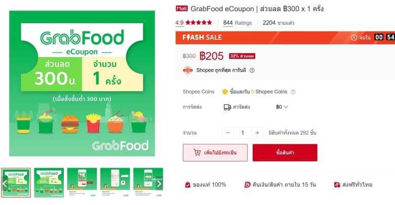 คูปอง - ดีลเด็ด! คูปอง Grab Food 300 บาทในราคา 205 บาท