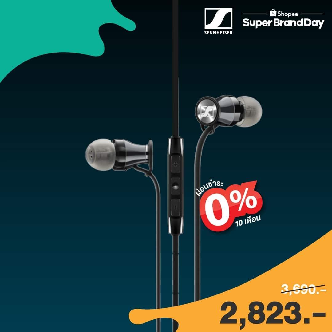 หูฟังลดแรง กับ Sennheiser Super Brand Day วันที่ 25 ส.ค. นี้ รุ่นเด็ดๆ ลดเพียบ - หูฟังลดแรง กับ Sennheiser Super Brand Day วันที่ 25 ส.ค. นี้ รุ่นเด็ดๆ ลดเพียบ