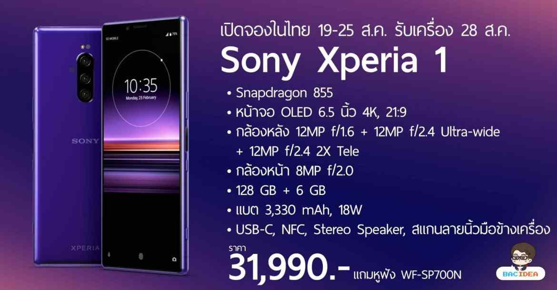 sony xperia 1 - เปิดจอง Sony Xperia 1 ในไทยแล้ว ราคา 31,990.-