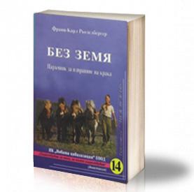 Book Cover: Без земя - Франц-Карл Рьоделбергер