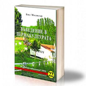 Book Cover: Въведение в пермакултурата - Бил Молисън