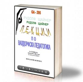 Book Cover: Валдорфска педагогика - Рудолф Щайнер