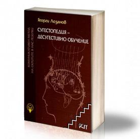 Book Cover: Сугестопедията - десугестивно обучение - Георги Лозанов