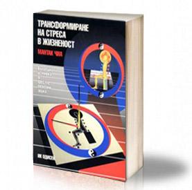 Book Cover: Даоски методи за трансформиране на стреса в жизненост - Мантак Чиа