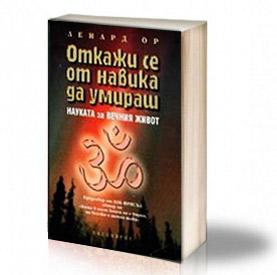 Book Cover: Откажи се от навика да умираш - Ленард Ор