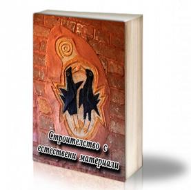 Book Cover: Строителство с естествени материали - Георги Георгиев