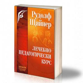 Book Cover: Лечебно-педагогически курс - Рудолф Щайнер