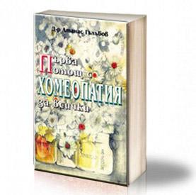Book Cover: Хомеопатия за всички - д-р Атанас Гълъбов