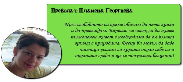 plamena-georgieva