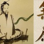 """5 тайни за У-уей – древното даоистко изкуство на """"не-правенето"""""""